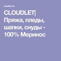 CLOUDLET| Пряжа, пледы, шапки, снуды - 100% Меринос