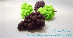 미니어쳐 포도 만들기 - 칼라클레이 by 시리우스 : 네이버 블로그