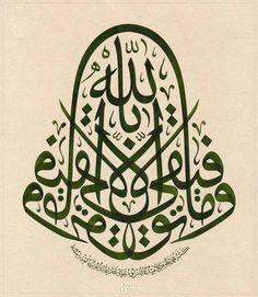 """Hat Eserleri / Celî Sülüs / Muhammed Yaman / Müsennâ Levha - Ayet-i Kerîme  H. 1430 (2009) tarihli. """"…Başarım ancak Allah'ın yardımı iledir… (Hûd Sûresi, 88.ayetten)"""""""