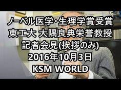 【KSM】ノーベル医学・生理学賞受賞 東工大 大隅良典栄誉教授 記者会見(挨拶のみ) 2016年10月3日