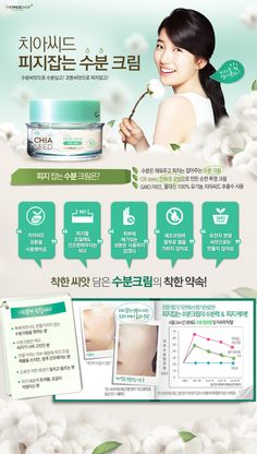 The Face Shop Chia Seed Sebum Control Moisturizing Cream   ~The Cutest Makeup~