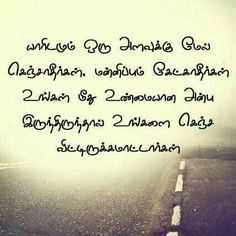Movie Love Quotes, True Quotes, Picture Quotes, Qoutes, Best Friend Quotes For Guys, Sister Quotes, Tamil Love Quotes, Touching Words, Whatsapp Status Quotes