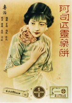 Chinese aspirin advertising poster