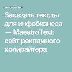 Заказать тексты для инфобизнеса — MaestroText: сайт рекламного копирайтера
