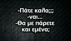 Funny Greek, Funny Statuses, Funny Stories, Funny Pictures, Funny Pics, Letter Board, Favorite Quotes, Logos, Nice