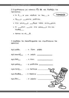 α΄ δημοτικού γλώσσα δ΄ τεύχος Greek Language, Alphabet Book, Grammar, Greece, Education, School, Books, Kids, Greece Country