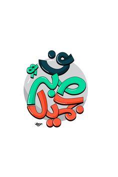 2016 - 2017 typography on Behance Arabic Calligraphy Design, Arabic Design, Arabic Art, 2017 Typography, Typographic Logo, Typo Logo Design, Word Drawings, Pop Art Drawing, Foto Gif