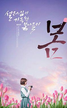 合成ㆍ编辑 - Clip Art Korea :: Pathway Image Co., Korean Makeup Brands, Word Design, Beautiful Places, Advertising, Typography, Clip Art, Portrait, Cards, Movie Posters
