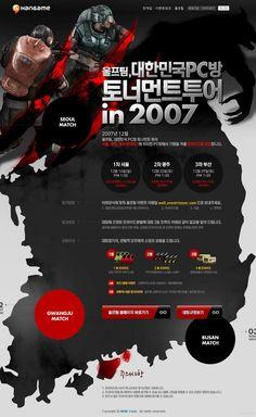 韩国专题活动页面设计3