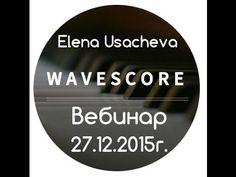 #WaveScore ТАКТИКА ЗАРАБОТКА ОТ 500 ДОЛЛАРОВ