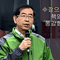 모든 책임은 내가 진다 #wonsoon #seoul #mayor #president #Truman #the_buck_stops_here #responsibility #duty #great #leader #leadership