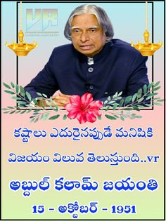 Kalam Quotes, Posts, Celebrities, Messages, Celebs, Foreign Celebrities, Famous People