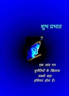 Beautiful Morning Quotes, Good Night Beautiful, Good Morning Quotes, Good Morning Hindi Messages, Good Morning Wishes, Good Morning Images, Hindi Quotes On Life, Good Life Quotes, Wish Quotes