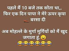 Funny Jokes In Hindi, Funny School Jokes, Crazy Funny Memes, Wtf Funny, Funny Quotes, Jokes Images, Funny Images, Funny Pictures, Indian Jokes