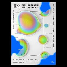 "Gefällt 426 Mal, 3 Kommentare - Re Poster (@poster.reposter) auf Instagram: ""#reposter @bohuy_kim ・・・ 공연 물의 꿈 The Dream of Water을 위한 작업입니다 창작집단 숨비 스튜디오 오드하이픈 www.odd-…"""