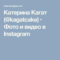 Катерина Кагат (@kagatcake) • Фото и видео в Instagram