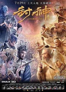 League of Gods. Hong Kong, China. Jet Li, Tony Leung, Louis Koo, Huang Xiaoming. Directed by Koan Hui, Vernie Yeung. 2016