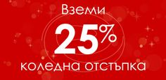 25% off on all Avene products only on 21, 22, 23, 24 December 2013. See how on: https://www.facebook.com/avenebg/app_457195514386344