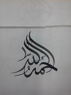 الحمد لله بخط يدي #الخط_العربي Arabic Calligraphy Art, Beautiful Calligraphy, Arabic Art, Caligraphy, Painting & Drawing, Watercolor Paintings, Ancient Art, Lettering Design, Art Forms