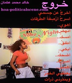 "Snippet of #Arabic_poetry from ""#Exodus"" by #poet and journalist #Khalid_Mohammed_Osman on #beautiful_Oromo_girl, #beautiful_oromo_dancer, #beautiful_Oromo_night, #Oromo_night_dancer."