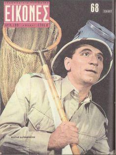 Περιοδικό Εικόνες : (Τεύχος 199. 10/-16/08/1959). Κώστας Χατζηχρήστος. (1921-2001).