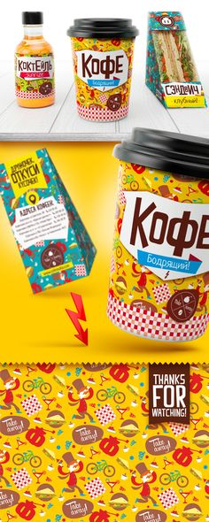 COFEMOLKA | Take away by Nikita Ivanov, via Behance fun colorful takeout #packaging PD