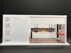 インテリアライフスタイル展 ブースデザイン /Interior Lifestyle Boothdesign Hall Design, Stand Design, Display Design, Exhibition Stall Design, Exhibition Display, Office Wall Design, Food Poster Design, Shop Interiors, Presentation Design