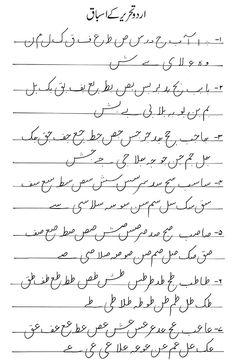 Urdu Handwriting Practice Sheets Free Download
