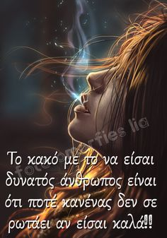Greek Quotes, Tatoos, Georgia, Angel, Kpop, Thoughts, Movie Posters, Film Poster, Billboard