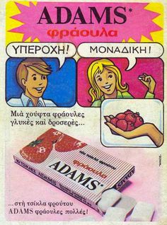 chewing gum -old greek ads Παλιές Διαφημίσεις Vintage Advertising Posters, Old Advertisements, Vintage Posters, Vintage Soul, Vintage Ads, Vintage Photos, Sweet Memories, Childhood Memories, Old Posters