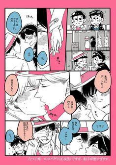 【トドカラ漫画】「告白」ー末弟の場合ー