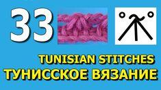 Тунисское вязание Урок 33