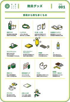 地震ITSUMO.COM » 1 防災グッズ Emergency Bag, Mint Tins, Booklet Design, Make Design, Presentation Design, Survival Skills, Editorial Design, Good To Know, Just In Case