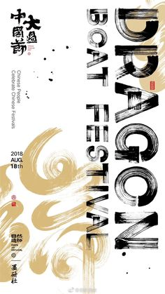 Drachenbootfest auf Inspirationde - Comparto mis ideas creativas y originales. Dm Poster, Poster Fonts, Typographic Poster, Poster Layout, Graphic Design Posters, Creative Poster Design, Graphic Design Typography, Graphic Design Inspiration, Branding Design