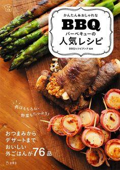 【BBQレシピタンク】簡単・おしゃれレシピ集