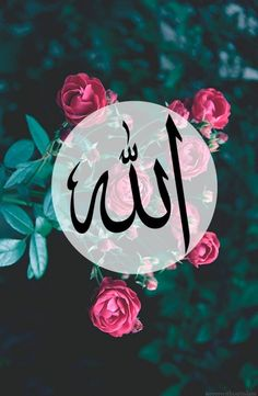 Allah Calligraphy Originally found on: assiaa • Islamic Art and Quotes