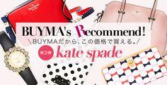 海外現地価格で人気ブランドアイテムをお得にネットショッピング! BUYMA's Recommend !第3弾 kate spade(ケイトスペード)特集スタート | 株式会社エニグモ | プレスリリース配信代行サービス『ドリームニュース』