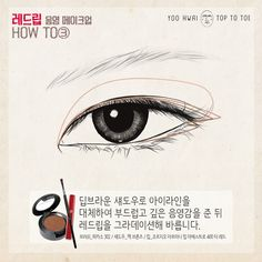 #yoohwai #yoohwaitoptotoe #makeup #makeupclass #redlips #redlip #redlipstick  탁하지 않은 음영섀도우와 레드립을 매치해 깊은 분위기를 낼 수 있는 레드립 음영 메이크업!