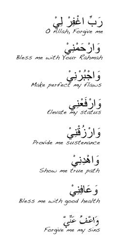 Islam With Allah Islamic Quotes, Islamic Teachings, Islamic Dua, Islamic Inspirational Quotes, Muslim Quotes, Religious Quotes, Arabic Quotes, Islamic Prayer, Motivational Quotes