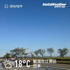 おはようございます! 快晴、青空が気持ちいいです〜♪
