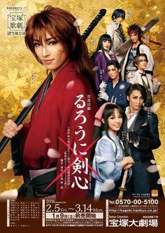 Rurouni Kenshin - The Takarazuka Revue Rurouni Kenshin, Teen World, Japanese Landscape, Stage Play, Streaming Movies, Latest Pics, Live Action, Manga, Film Movie