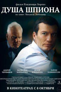 Фильм Душа шпиона (2016) смотреть онлайн бесплатно в хорошем качестве полный фильм полностью hd