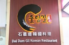One of my favourite Korean restaurant!