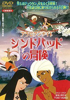 手塚治虫と北杜夫が脚本を務めたアドベンチャーアニメ。冒険を夢見るシンドバッドが、自由の世界に憧れるサミール姫やシンドバッドを慕う孤児のアリーらと、中近東の海で不思議に溢れた探検を繰り広げる。