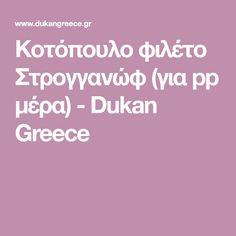 Κοτόπουλο φιλέτο Στρογγανώφ (για pp μέρα) - Dukan Greece