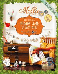 몰리 메이크스 귀여운 소품 만들기 수업 (스프링)