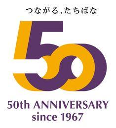 大学開学50周年記念ロゴマーク | 学校法人 京都橘学園 KYOTO TACHIBANA EDUCATIONAL INSTITUTION