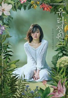 [Photo] Moon Geun-young in new teaser poster for 'Glass Garden' – wanderlust Korean Movies Online, Korean Drama Movies, Korean Actors, Korean Dramas, Moon Geun Young, Film Poster Design, Young Kim, Movie Shots, Drama Film