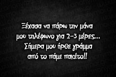 ξεχασα Funny Greek, Funny Statuses, Greek Quotes, Laugh Out Loud, Funny Stuff, Funny Quotes, Jokes, Cards Against Humanity, Humor