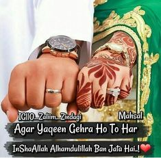 Image may contain: text Muslim Couple Quotes, Muslim Love Quotes, Love In Islam, Allah Love, Islamic Love Quotes, Muslim Couples, Love Song Quotes, First Love Quotes, Couples Quotes Love